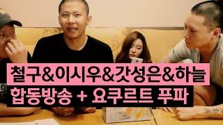철구&이시우&갓성은&하늘 합동방송+요쿠르트 푸파 (15.07.31방송) :: ChulGu