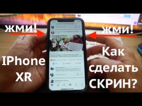 Den Sinelnykov: Как сделать скрин шот на iPhone XR в iOs13?