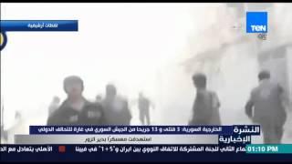 النشرة الإخبارية - الخارجية السورية 30 قتلى و13 جريحاً من الجيش السوري في غارة للتحالف الدولي