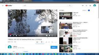 族語E樂園解說影片 影音中心分享影片