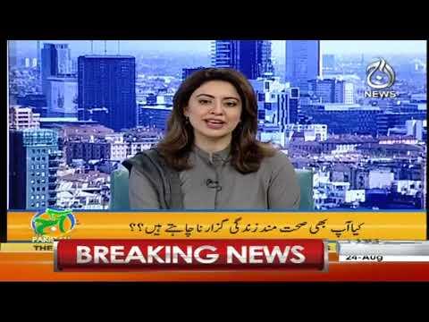 Aaj Pakistan With Sidra Iqbal | 24 August 2020 | Aaj News | AJT