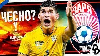 ❤  СЮРПРАЙЗ, або нам підкинули ЛЄ   Зоря #7   FIFA 19 (ПАТЧ УПЛ)