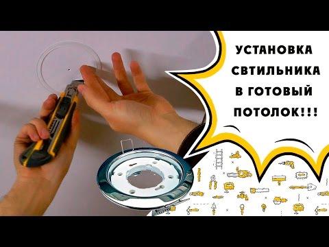 Как сделать лампочки в натяжном потолке