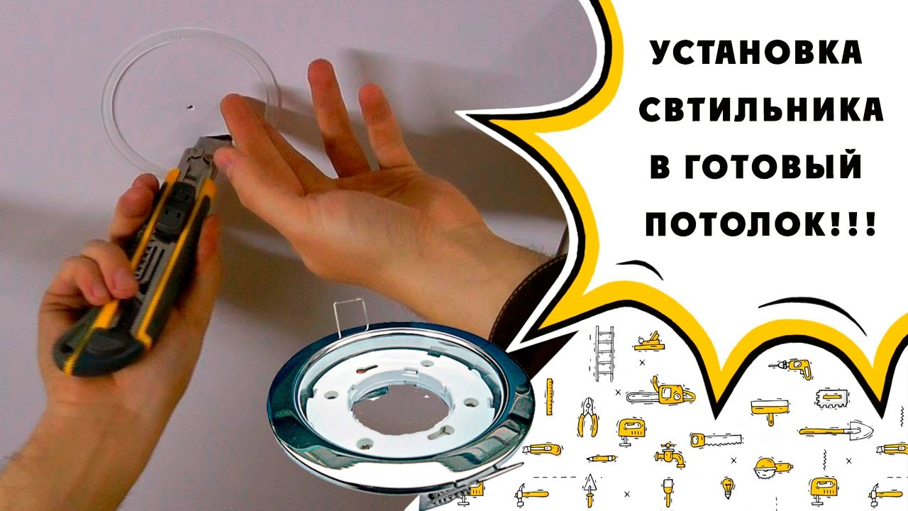 Установка точечного светильника цена киев