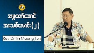 Rev Dr U Tin Mg Tun အမႈေတာ္ေဆာင္ အားသစ္ေလာင္း #2