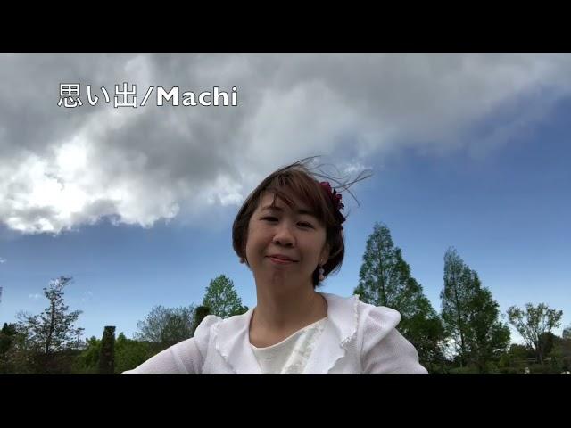 思い出/Machi/オリジナルソング/作曲たんたん/作詞Machi