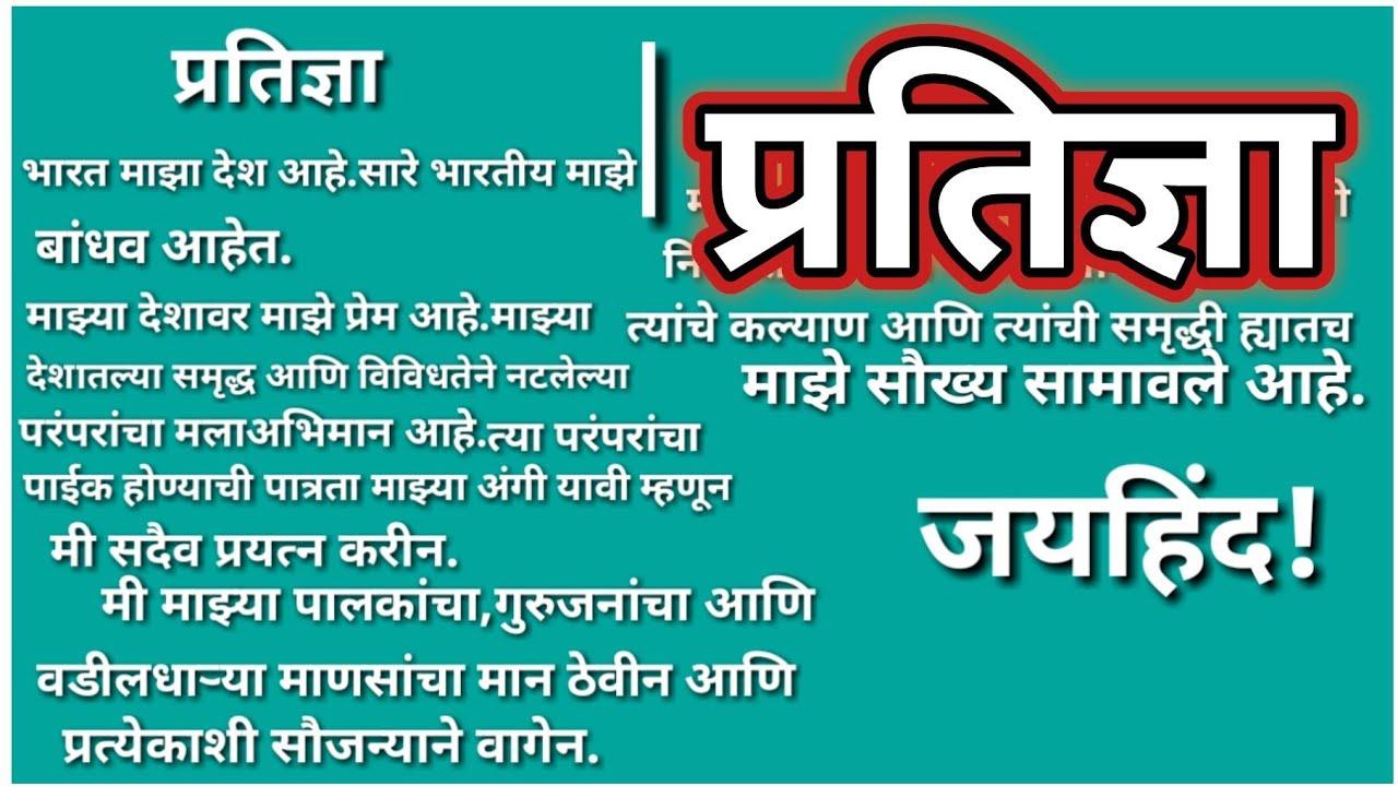 maza bharat desh marathi bhashan