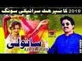 Sanwli   Ajmal Sajid   Latest Punjabi Song 2019 Mp3