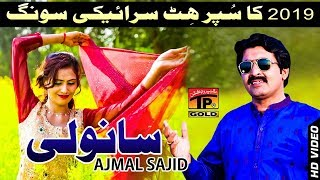 Sanwli | Ajmal Sajid | Latest Punjabi Song 2019