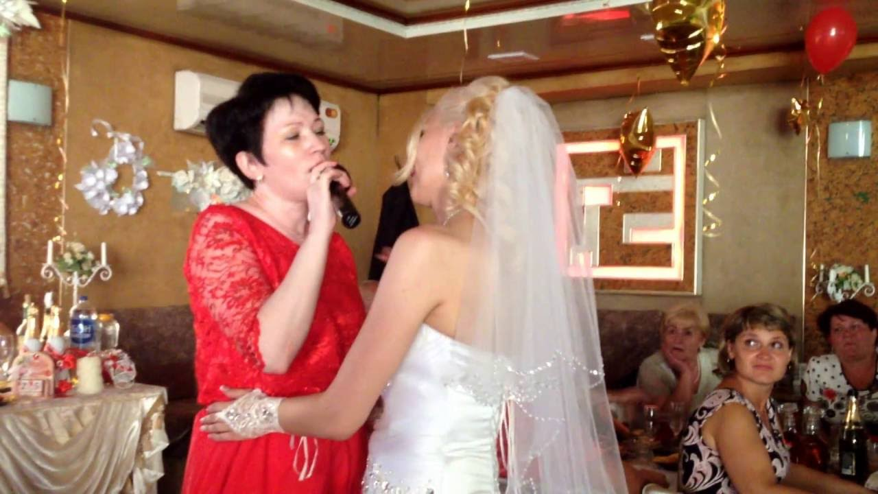 Песня на свадьбу для мамы от дочери