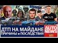 AutoNewsUA. Автомобильные новости Украины #1 (пилотный выпуск)