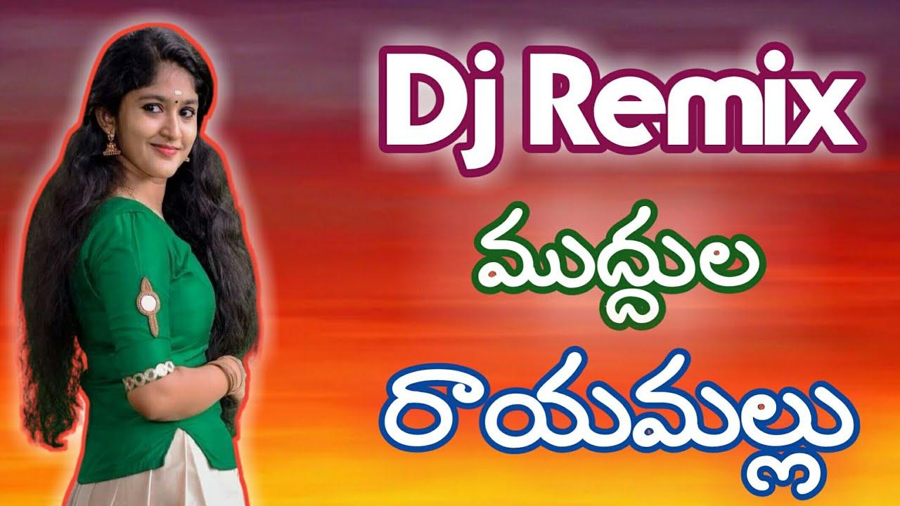 Download Muddula Rayamallu Latest Dj Folk Song 2020    Dj Raju Smiley Ggm