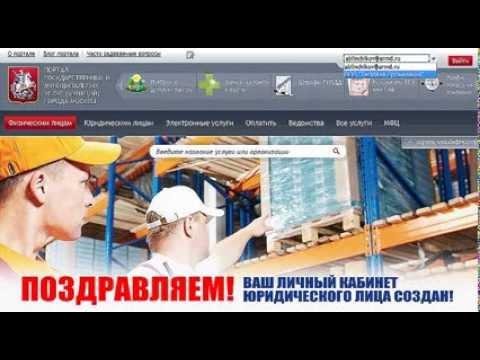 видео: Регистрация личного кабинета юридического лица