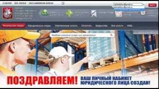Регистрация личного кабинета юридического лица(Видео-инструкция по регистрации кабинета юридического лица на Портале городских услуг Москвы http://PGU.mos.ru/, 2014-03-03T14:09:07.000Z)
