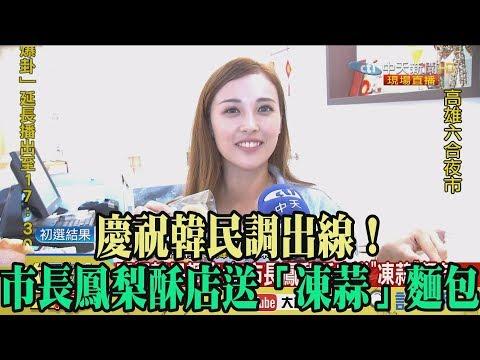【精彩】慶祝韓民調出線! 市長鳳梨酥店送「凍蒜」麵包