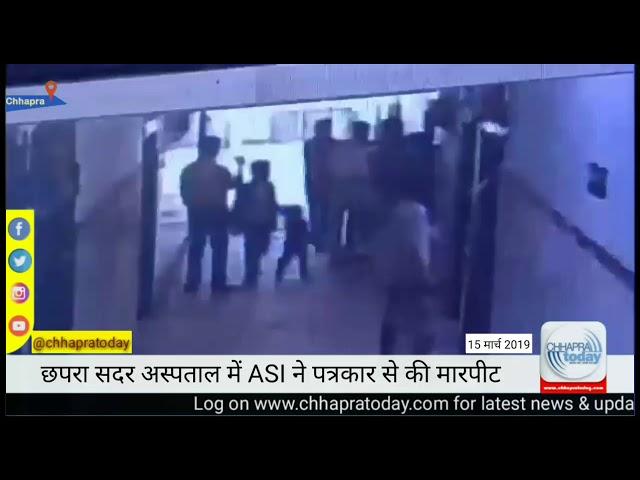 छपरा में पत्रकार के साथ मारपीट, आरोपित ASI को निलंबित कर ने का SP ने दिया आदेश