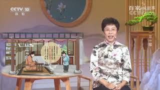 [百家说故事]一龙一猪| 课本中国 - YouTube