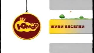 Заставка Юмор ТВ 02.2011 Живи веселей