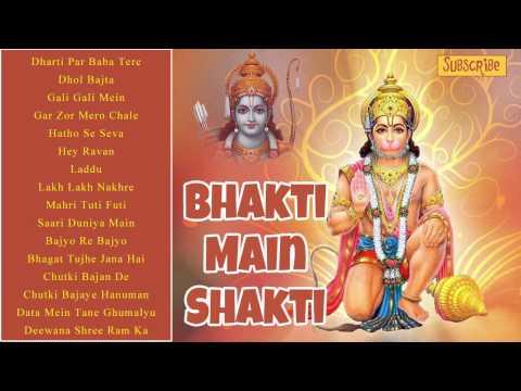 Bhakti Main Shakti   Super Hit Bhajan   Hanuman Bhajan   Hindi Devotional Songs