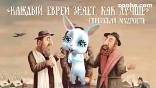 Зайка ZOOBE Уржаться можно 32- Еврейские штучки»