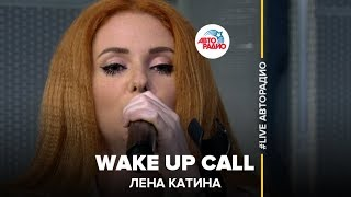 Лена Катина - Wake Up Call (#LIVE Авторадио)