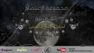 مجموعة الاعتصام المغربية - إن ضمئت |  Majmouate Al Latissam - In dame2ta