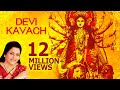 Download Devi Kavach | Maa Durga | Anuradha Paudwal | Devotional MP3 song and Music Video