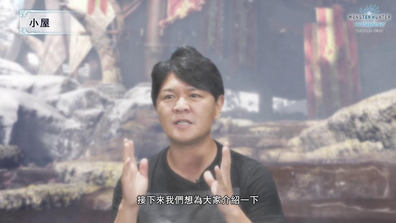 PS4《Monster Hunter World: Iceborne》開發者日誌 (中文字幕)