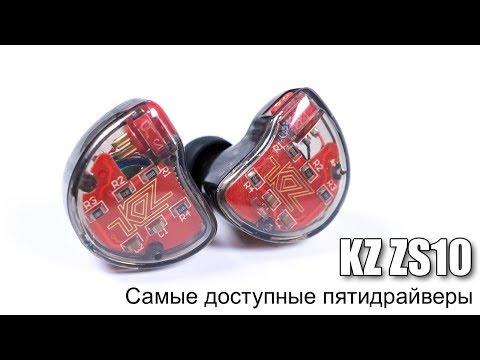 Обзор наушников KZ ZS10