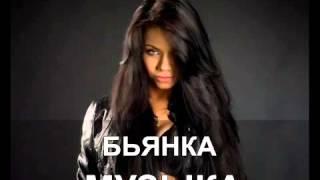 БЬЯНКА МУЗЫКА Bianka Musika