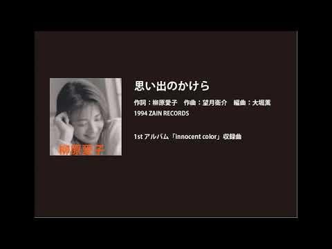 ビーイング名曲紹介 22 思い出のかけら / 柳原愛子