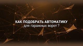 Комфортные открытия: новый видеообзор о подборе гаражной автоматики от Группы компаний «АЛЮТЕХ»
