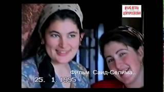 Новогрозный  Чеченские девушки из Ойсхара..25 декабрь 1995 год..Фильм Саид-Селима.