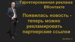 Реклама партнерских ссылок Вконтакте. Заработок на партнерских программах