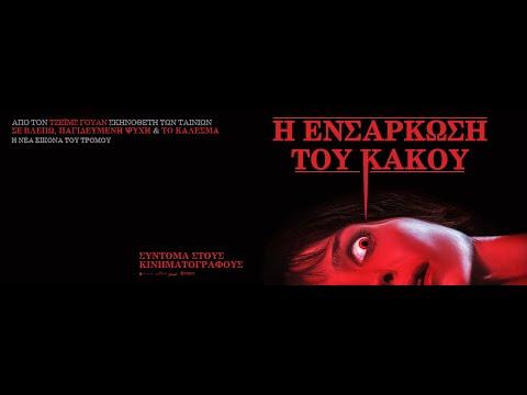 Η ΕΝΣΑΡΚΩΣΗ ΤΟΥ ΚΑΚΟΥ (Malignant) - trailer (greek subs)