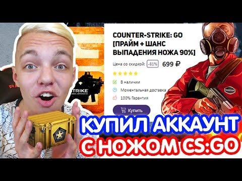 КУПИЛ АККАУНТ с НОЖОМ CS:GO // ИНВЕНТАРЬ за 50 000 РУБЛЕЙ КС ГО
