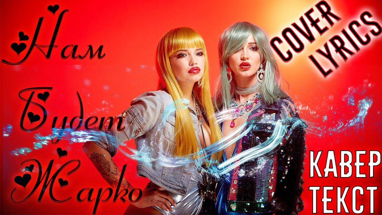 Ольга Бузова - Нам будет жарко (feat. Настя Кудри). Кавер. Текст песни.