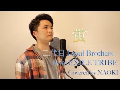 【加工なし】蛍 三代目 J Soul Brothers from EXILE TRIBE Covered by NAOKI