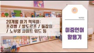 [이중언어 책육아] 20개월아기 책과 교구로 영어노출 …