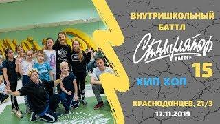 СТИМУЛЯТОР 15 | ХИП ХОП НАГРАЖДЕНИЕ | Школа танца Нижний Новгород SERIOUS DANCE SCHOOL / Видео