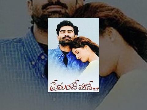 Premante Maade | Full Length Telugu Movie | Vinay Babu, Reena