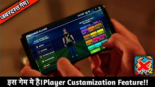 🎉New Osm Cricket Game With Player Custamization feature   Hd Graphics   Best New Cricket Game 2018