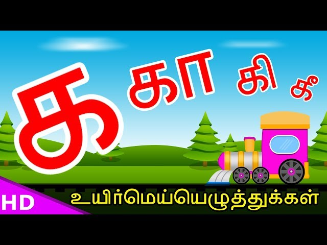 Learn ka kaa Varisai Tamil Basic Alphabets க க கி கி கு கூ Uirmai Eluthukal – KidsTv Sirukathaigal