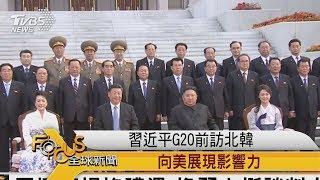 FOCUS/習近平G20前訪北韓 向美展現影響力
