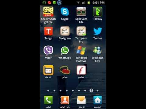 تحميل تطبيقات الهاتف مجانا
