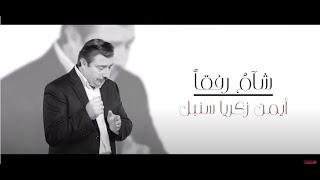 شآم رفقا || أيمن سنبل - Shaamu Rifqan || Ayman Sunbul