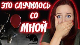 Страшные истории: что меня напугало? ... //Angelofreniya