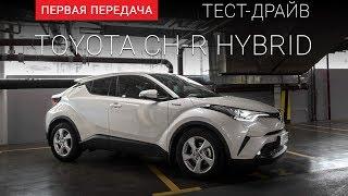 Toyota C-HR Hybrid (Тойота C-HR Гибрид):  тест-драйв от ''Первая передача'' Украина