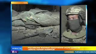 Тайную тюрьму боевиков обнаружили в Сирии