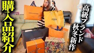【秋冬新作】500万円分のブランド服を購入して激オシャレコーデに仕上げてみた!